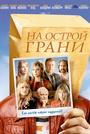 Фильм «На острой грани» (2006)