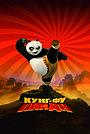 Мультфильм «Кунг-фу Панда» (2008)