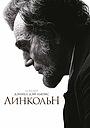 Фильм «Линкольн» (2012)