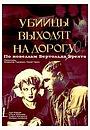 Фільм «Вбивці виходять на дорогу» (1942)