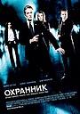 Фильм «Охранник» (2006)