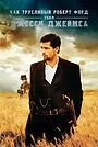 Фильм «Как трусливый Роберт Форд убил Джесси Джеймса» (2007)