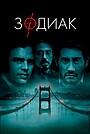 Фильм «Зодиак» (2007)