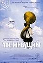 Фильм «Ты, живущий» (2007)