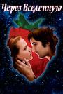 Фильм «Через Вселенную» (2007)