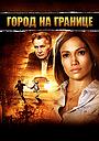 Фильм «Город на границе» (2007)