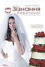 Фильм «Откровения юной невесты» (2005)
