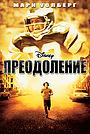 Фильм «Преодоление» (2006)