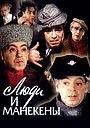 Сериал «Люди и манекены» (1974 – 1975)