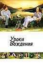 Фильм «Уроки вождения» (2006)