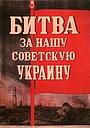 Фильм «Битва за нашу Советскую Украину» (1943)