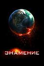 Фильм «Знамение» (2009)