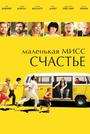 Фильм «Маленькая мисс Счастье» (2006)