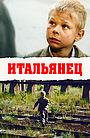 Фильм «Итальянец» (2005)