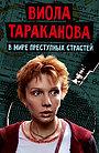Сериал «Виола Тараканова» (2004 – 2007)
