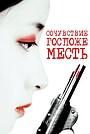 Фильм «Сочувствие госпоже Месть» (2005)