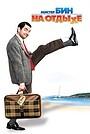 Фильм «Мистер Бин на отдыхе» (2007)