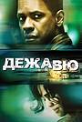 Фильм «Дежавю» (2006)