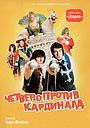 Фильм «Четверо против кардинала» (1974)