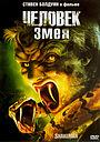 Фильм «Человек-змея» (2005)