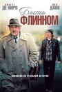 Фильм «Быть Флинном» (2011)