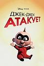Мультфильм «Джек-Джек атакует» (2005)