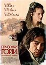 Фильм «Призраки Гойи» (2006)