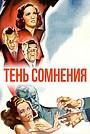 Фильм «Тень сомнения» (1942)