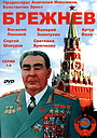 Сериал «Брежнев» (2005)