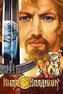 Мультфильм «Князь Владимир» (2004)