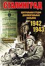 Фильм «Сталинград» (1943)