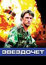 Сериал «Звездочет» (2004)