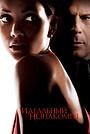 Фильм «Идеальный незнакомец» (2007)