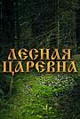 Фильм «Лесная царевна» (2005)
