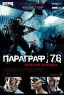 Фильм «Параграф 78: Фильм первый» (2007)