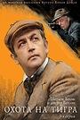 Фильм «Приключения Шерлока Холмса и доктора Ватсона: Охота на тигра» (1980)