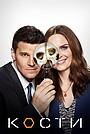 Сериал «Кости» (2005 – 2017)