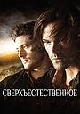 Сериал «Сверхъестественное» (2005 – 2020)