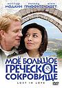 Фильм «Мое большое греческое сокровище» (2005)