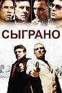 Фильм «Сыграно» (2006)