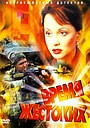 Сериал «Время жестоких» (2004)
