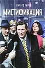 Фильм «Мистификация» (2006)