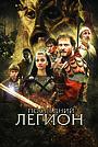 Фильм «Последний легион» (2006)