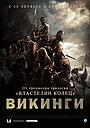 Фильм «Викинги против пришельцев» (2008)