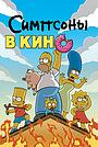 Мультфильм «Симпсоны в кино» (2007)
