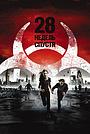 Фильм «28 недель спустя» (2007)