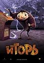 Мультфильм «Игорь» (2008)
