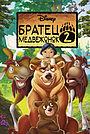 Мультфильм «Братец медвежонок 2: Лоси в бегах» (2006)