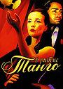 Сериал «В ритме танго» (2006)