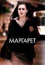 Фильм «Маргарет» (2008)